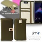 Huawei P10 Plus P10lite P10 nova lite ケース 手帳型 アウトドア MA-1 手帳ケース スマホケース 全機種対応 ファーウェイ ノバライト カバー simフリー