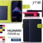 Huawei P10 Plus P10lite nova lite ケース P10 手帳型ケース スマホケース 全機種対応 ファーウェイ ノバライト カバー simフリー