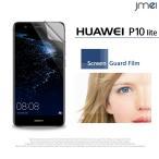 Huawei P10 lite フィルム 液晶保護フィルム ファーウェイ p10ライト シート