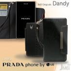 ショッピングPRADA PRADA phone by LG L-02D ケース レザー手帳ケース Dandy スマホケース スマホカバー スマホ カバー プラダフォン docomo ドコモ