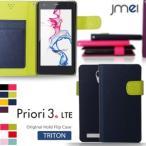 Priori3 LTE 手帳型ケース priori3 lte ケース 手帳 スマホケース 全機種対応 プリオリ3 lte FREETEL カバー simフリー