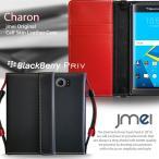 BlackBerry Priv 手帳型ケース ブラックベリー ケース 手帳 スマホケース 全機種対応 カバー simフリー
