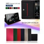 らくらくスマートフォン3  f06f スマホケース 手帳型 JMEI レザーケース PLUTUS らくらくホンカバー らくらくホン3カバー スマホカバーf06f スマホケースf06f