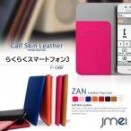 らくらくスマートフォン3  f06f スマホケース 手帳型 本革 JMEI レザーケース ZAN らくらくホンカバー らくらくホン3カバー スマホカバーf06f スマホケースf06f