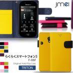 らくらくスマートフォン3  f06f スマホケース 手帳型 JMEI レザーケース TRITON らくらくホンカバー らくらくホン3カバー スマホカバーf06f スマホケースf06f