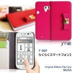らくらくスマートフォン3  f06f 手帳型 本革 JMEI リボン レザーケース MUSA らくらくフォン スマホケース 手帳型 スマホ カバー スマホカバー ドコモ docomo