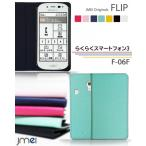 らくらくスマートフォン3  f06f スマホケース 手帳型 JMEI レザーケース らくらくホンカバー らくらくホン3カバー スマホカバーf06f スマホケースf06f