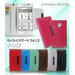 らくらくスマートフォン3  f06f スマホケース 手帳型 JMEI レザーケース classic らくらくホンカバー らくらくホン3カバー スマホカバーf06f スマホケースf06f