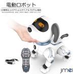 ロボット ペット おもちゃ 電動ロボット リモコン付き ロボット犬 USB充電式 子供 プレゼント プログラム機能 音楽 ダンス お座り 伏せ 吠える 男の子 女の子