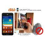 Galaxy s2 WiMAX isw11sc au ギャラクシー ケース カバー 2枚セット!紫外線遮断低下反射コーティング指紋防止液晶保護フィルム 保護シート GALAXY SII WiMAX