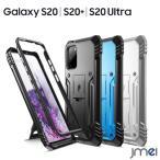 Galaxy S20 ケース スタンド付き スリムフィット SC-51A SCG01 耐衝撃 Galaxy S20 Plus 軍事MIL規格取得 Galaxy S20+ 5G SC-52A SCG02 衝撃吸収 スマホケース