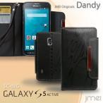 GALAXY S5 ACTIVE SC-02G ケース レザー手帳ケース Dandy ギャラクシーs5アクティブケース ギャラクシーs5アクティブ カバー