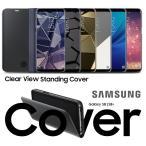GALAXY S8 カバー S8+ Samsung 純正 Clear View Standing Cover ギャラクシー s8 ケース s8 Plus 手帳型 スマホケース アクセサリー サムスン