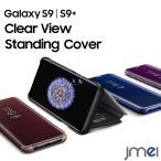Galaxy S9 ケース Galaxy S9+ ケース クリアビュースタンディングカバー ブランド Clear View Standing Cover galaxys9 プラス simフリー メール便 送料無料