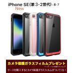 iPhone SE 2020 ケース TPUバンパー 軍事MIL規格取得 耐衝撃 カメラレンズ保護 第2世代 背面クリアパネル 四隅保護 衝撃吸収 かわいい シンプル