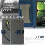 AQUOS SERIE SHV32 mini SHV31 SHL25 AQUOS PHONE SERIE mini SHL24 SHL23 SHL22 au レザー手帳型ケース VESTA アクオスセリエ スマホケース スマホ カバー