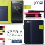 Xperia xz PREMIUM so-04j so04j カバー ケース フィルム ストラップ sony ドコモ docomo スマートフォン  全機種対応 レザー simフリー 手帳型スマホケース