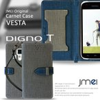 DIGNO T 302KC 手帳型ケース DIGNO T ケース 手帳 スマホケース 全機種対応 ディグノt カバー