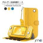 Nintendo Switch Lite ケース PUレザー 磁気自動吸着 スタンド機能 ボタン保護 ストラップ付き 落下防止 耐衝撃 軽量 耐久性 防水性 プレゼント 合格祝い 入学
