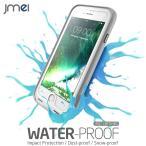 防水ケース iPhone8 iPhone7 iphone8 plus iphone7 plus ケース 全面保護 耐衝撃 360° スマホ用 防水カバー TPU メール便 送料無料