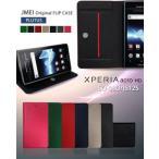XPERIA acro HD SO-03D IS12S  ケース カバー JMEIオリジナルフリップケース PLUTUS docomo au スマホカバー スマホケース スマートフォン