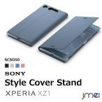 ショッピングxperia Xperia XZ1 ケース ソニー 純正 Style Cover Stand SCSG50 手帳ケース スマホケース SO-01K SOV36 ブランド sony エクスペリア xz1 カバー 手帳型