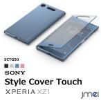 Xperia XZ1 ケース Sony 純正 Style Cover Touch SCTG50  手帳ケース スマホケース SO-01K SOV36 ブランド sony エクスペリア xz1 カバー 手帳型