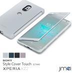 Yahoo!JMEIXperia XZ2 ケース ソニー 純正 SCSH40 Style Cover Touch SO-03K SOV37 スタイルカバータッチ エクスペリア xz2 手帳ケース メール便送料無料