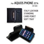 アクオスフォン カバー SH02E SH-02E ケース AQUOS PHONE ZETA レザー手帳ケース Dandy docomo SH02E スマホカバー スマホケース