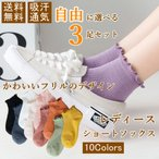 靴下レディース フリルソックス ショートソックス 巻き取りデザイン カラフル 選べる3足セット かわいいおしゃれ リブくつした 薄手運動 無地綿コットン送料無料