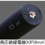 高圧絶縁電線(KIP) 8mm2 第一種電気工事士技能試験練習用材料 (1m当り)