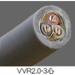 絶縁ビニルシースケーブル丸形 2.0mm 3心 (VVR) 第一種電気工事士技能試験練習用材料 (1m当り)