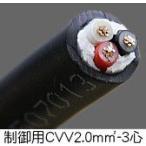 制御用絶縁ビニルシースケーブル 2.0mm2     3心 (CVV) 第一種電気工事士技能試験練習用材料 (1m当り)