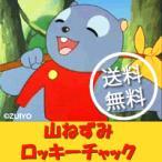 山ねずみ ロッキーチャック デジタルリマスター版DVD−BOX(上巻)