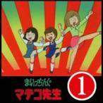 まいっちんぐマチコ先生  DVD-BOX PART 1