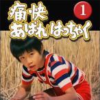 痛快あばれはっちゃく DVD-BOX1