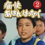 痛快あばれはっちゃく DVD-BOX2