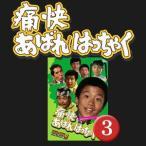 痛快あばれはっちゃく DVD-BOX3