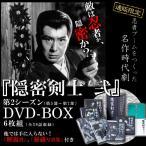 隠密剣士 弐  DVDBOX2