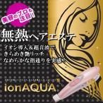 イオンアクア IONAQUA きらめき艶リッチ 美容のプロも注目 無熱ヘアエステ イオン導入 超音波トリートメント アイロン
