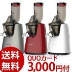 クビンス ホールスロージューサー JSG-721 QUOカード3,000円分プレゼント 送料無料 ジューサー 石臼式 低速スロージューサー