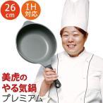 美虎のやる気鍋 プレミアム Premium IH用 26cm 五十嵐美幸プロデュース やる気鍋 レシピ付 マルチ鍋 片手鍋 26cm みゆのやる気鍋