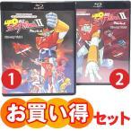 Yahoo!ジャパンマーケットプレイスUFO戦士ダイアポロン2 アクションシリーズ Blu-ray お得な Vol.1 Vol.2 セット ブルーレイ 想い出のアニメライブラリー 第71集