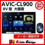 パイオニア サイバーナビ AVIC-CL900 カーナビ・ポータブルナビ