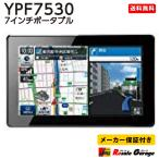 ユピテル YPF7530 カーナビ・ポータブルナビ