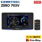 レーダー探知機 コムテック COMTEC ZERO703V ZERO 703V 3.2インチ液晶 データ更新完全無料 新品 メーカー保証付き GPSレーダー探知機