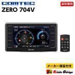 レーダー探知機 コムテック COMTEC ZERO704V ZERO 704V 3.2インチ液晶 データ更新完全無料 新品 メーカー保証付き GPSレーダー探知機