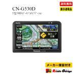 カーナビ パナソニック CN-G530D ポータブルナビ PND アウトレット 展示品