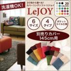ショッピングSelection 【Colorful Living Selection LeJOY】リジョイシリーズ:20色から選べる!カバーリングソファ・スタンダードタイプ【別売りカバー】幅145cm