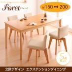 北欧デザインエクステンションダイニング 【Foret】フォーレ/5点セット(テーブルW150-200+回転チェア×4)